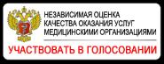 Сайт Независимая оценка качества оказания мед.услуг
